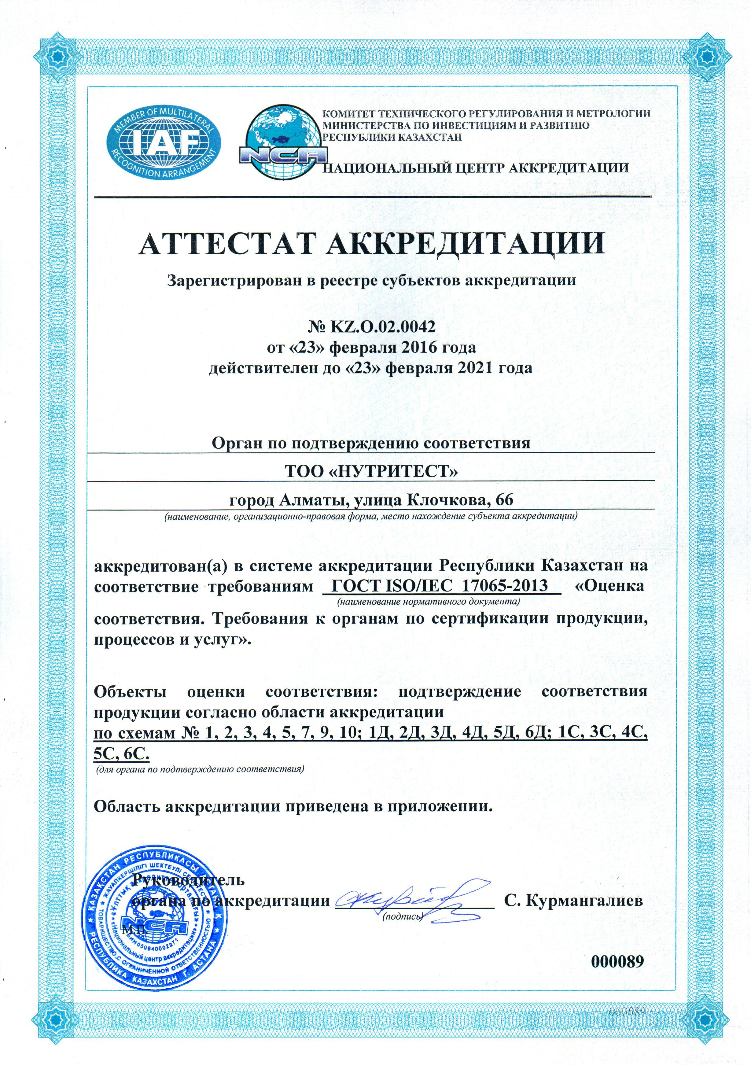0042 рус2