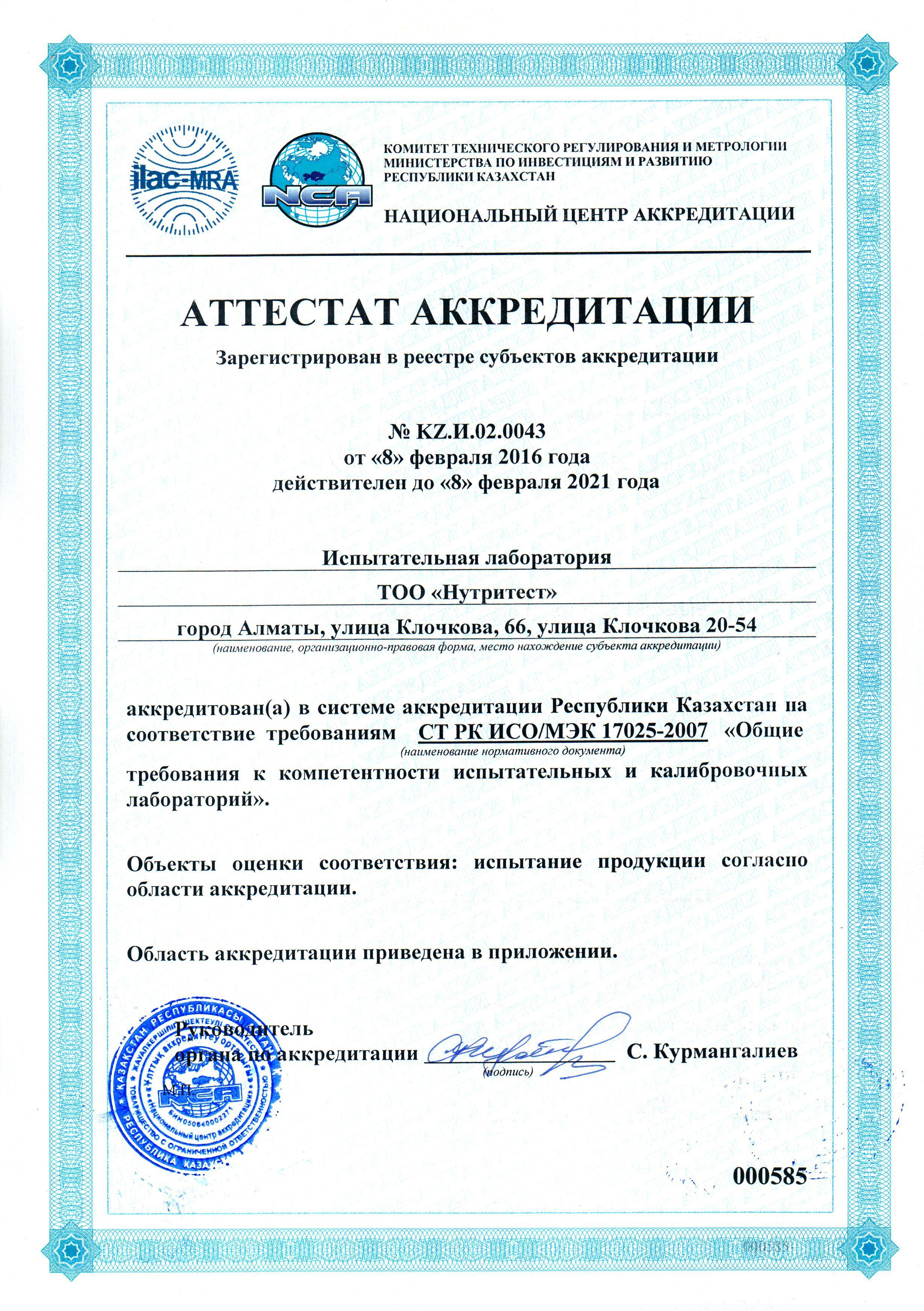 0043 рус